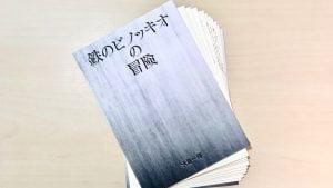 Pinocchio展に出展する小説手製本の素材