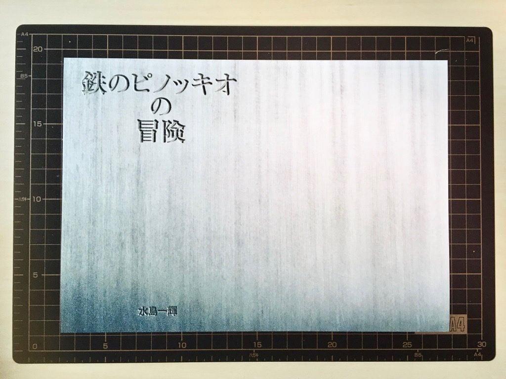 Pinocchio展に出展する小説手製本の表紙