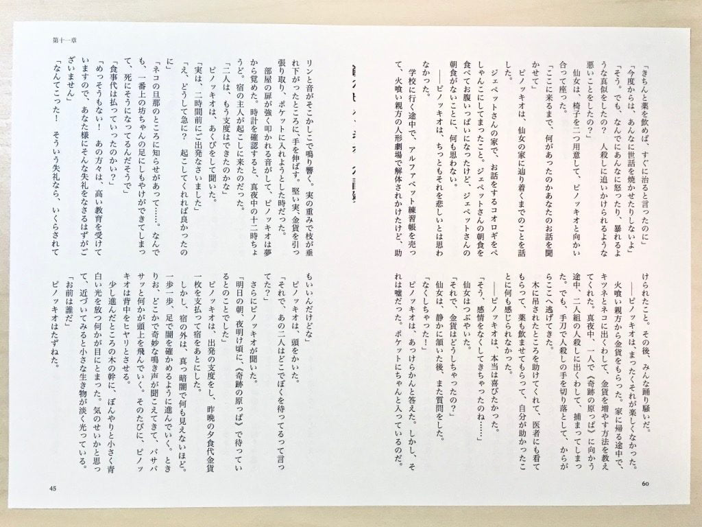 Pinocchio展に出展する小説手製本の本文用紙の背表紙になるところ