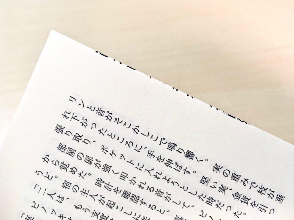 Pinocchio展に出展する小説手製本の本文用紙の背表紙タイトル