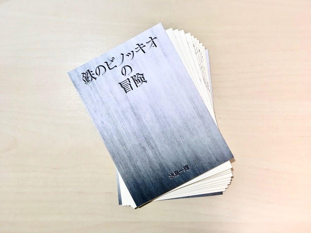 """""""Pinocchicchio展の小説手製本の制作-表紙をテスト作成し、挿絵を描いて、本文データに配置!</a"""