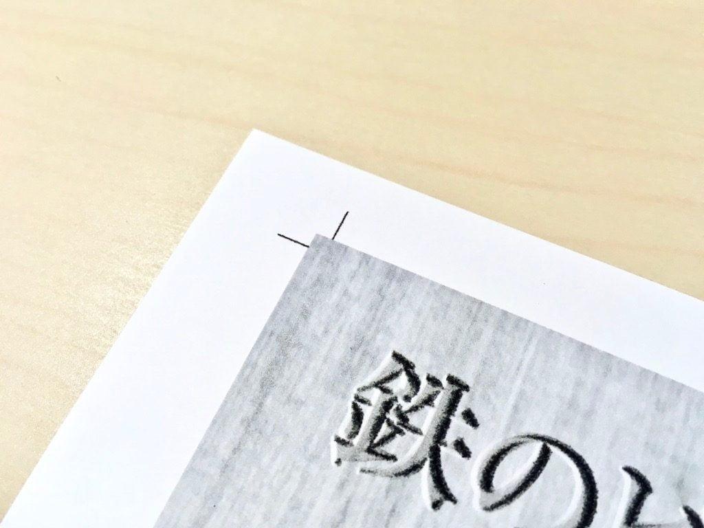 Pinocchio展に出展する小説手製本の表紙のカットする目印