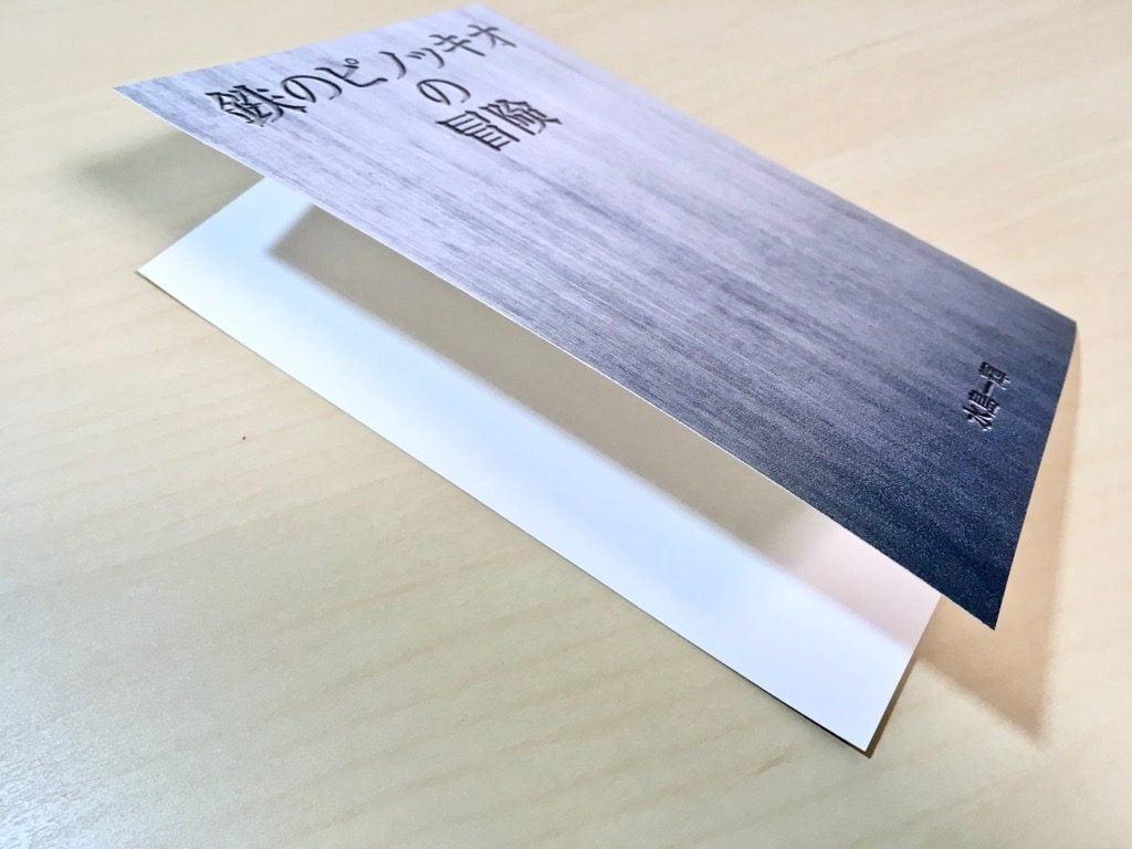 Pinocchio展に出展する小説手製本の表紙を折ったところ