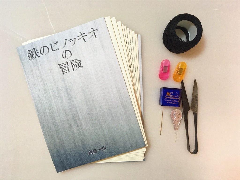 Pinocchio展に出展する小説手製本の糸かがり道具一覧