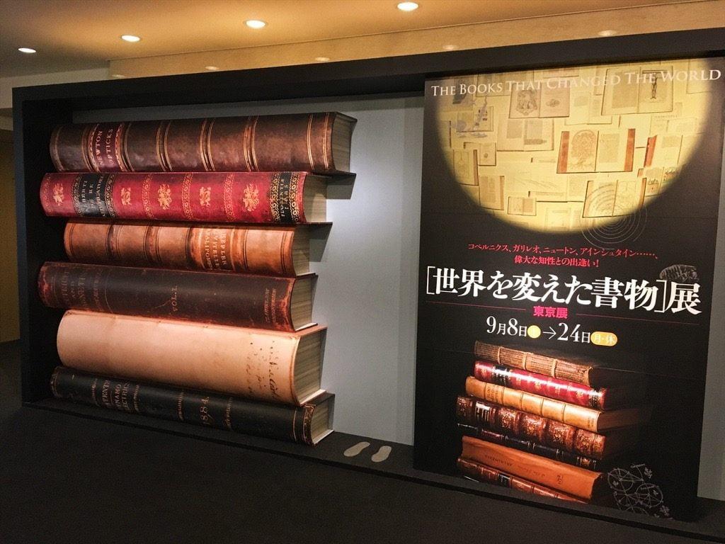 [世界を変えた書物]展のメインオブジェ