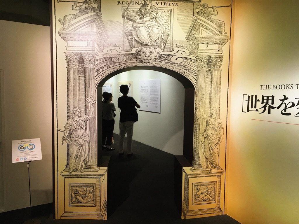[世界を変えた書物]展の入り口