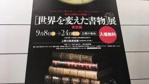 [世界を変えた書物]展-東京展-