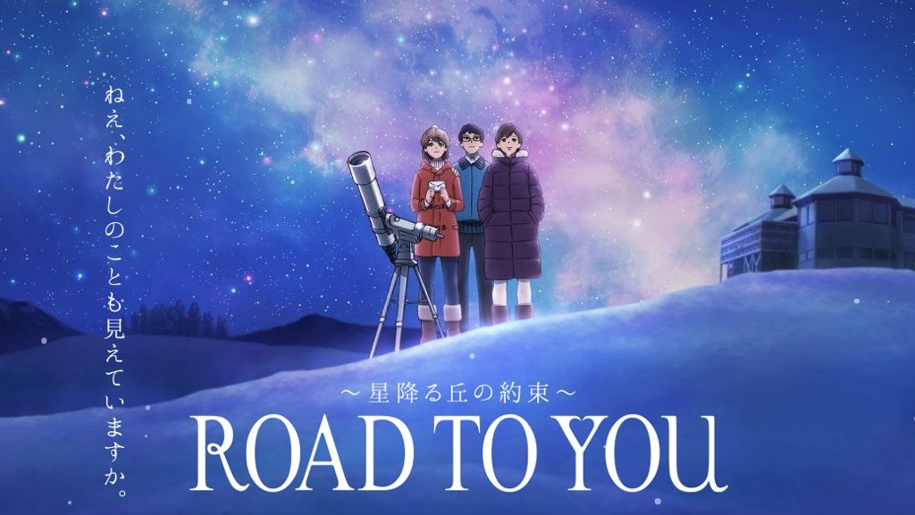 DUNLOP presents 『ROAD TO YOU -星降る丘の約束-』