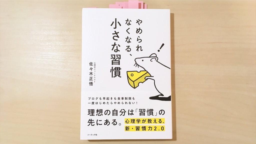 本「やめられなくなる、小さな習慣」著:佐々木正悟