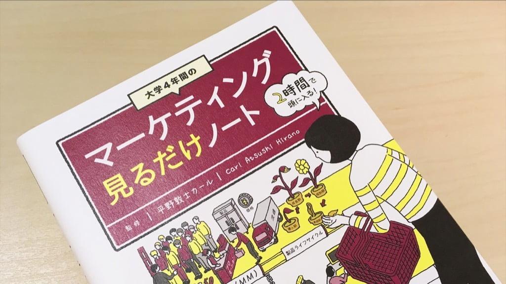 本「大学4年間のマーケティング見るだけノート」著:平野敦士カール