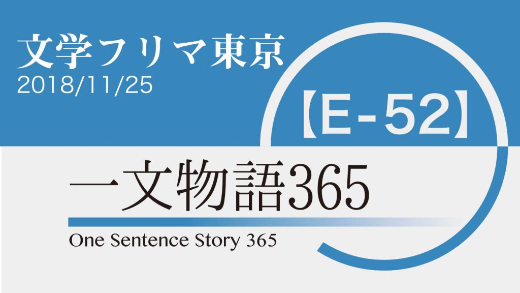 文学フリマ東京 2018/11/25 E-52 一文物語365