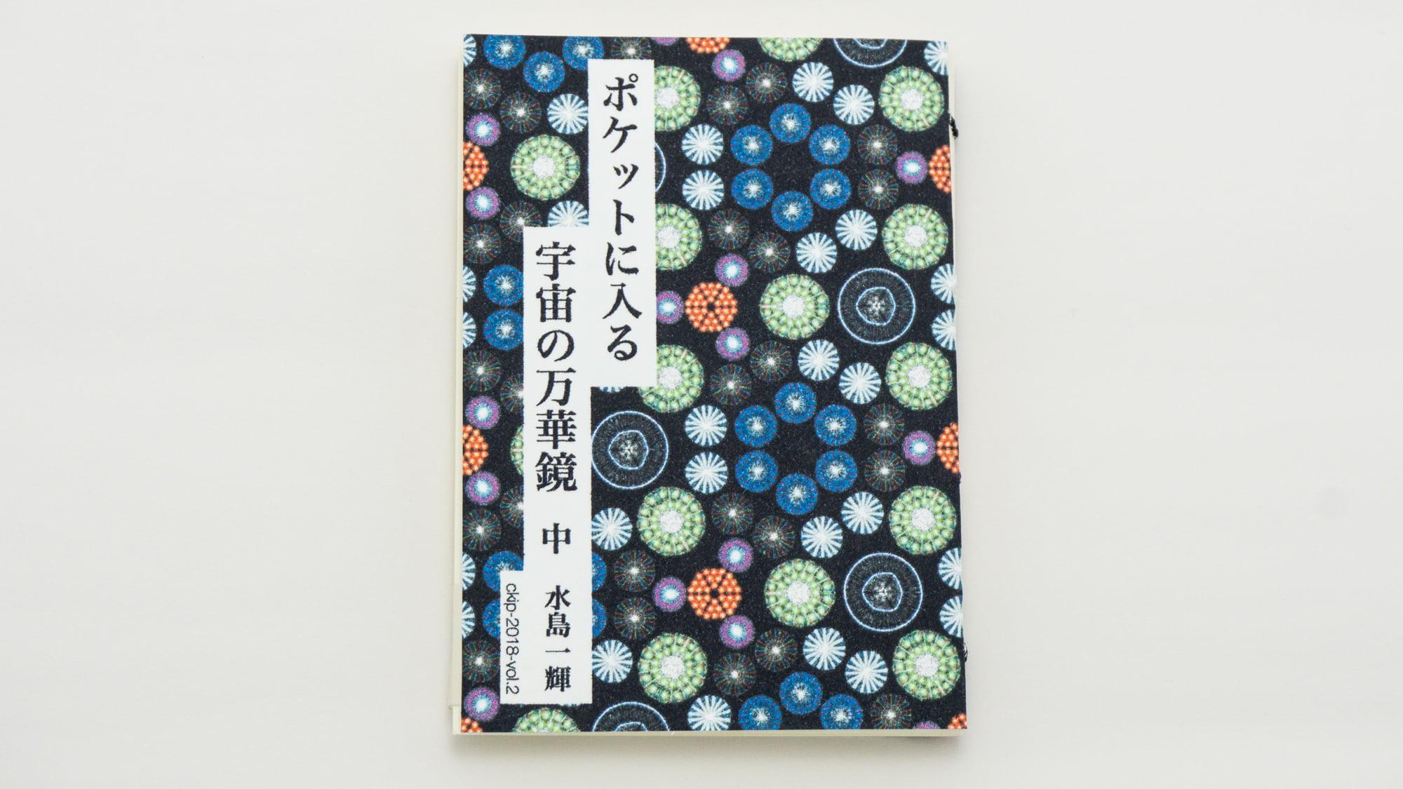 手製本ポケットに入る宇宙の万華鏡 中 ckip-2018-vol.2