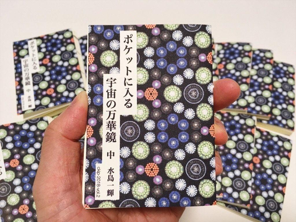 新作一文物語手製本「ポケットに入る宇宙の万華鏡 中」完成作品の手持ち