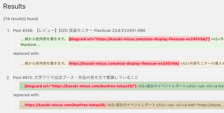 Search Regexで、正規表現を検索したものを置換