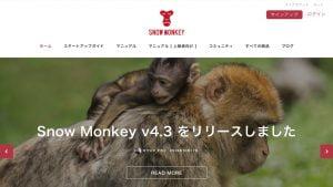 WordpressテーマSnow MonkeyのWebサイトスクリーンショット