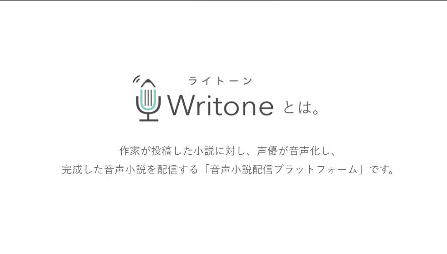 Writoneとは。 作家が投稿した小説に対し、声優が音声化し、完成した音声小説を配信する「音声小説配信プラットフォーム」です。