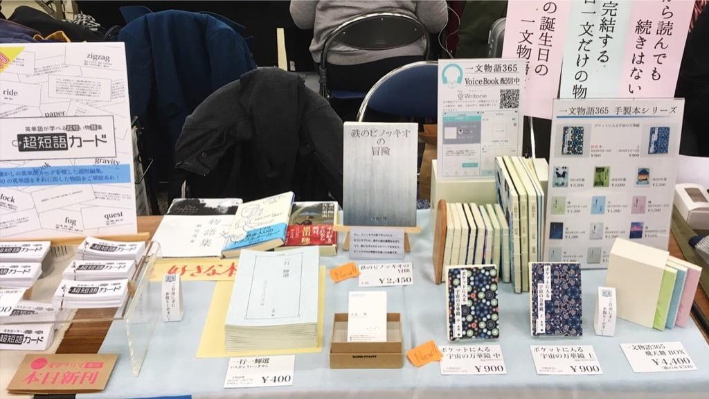 第二十七回文学フリマ東京一文物語365のブースディスプレイ