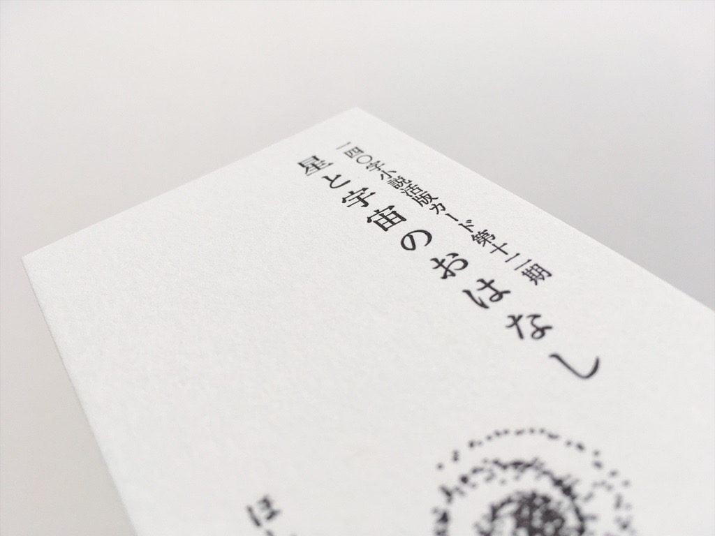 星と宇宙のおはなし - 一四〇字小説活版カード第十二期 by ほしおさなえ×九ポ堂
