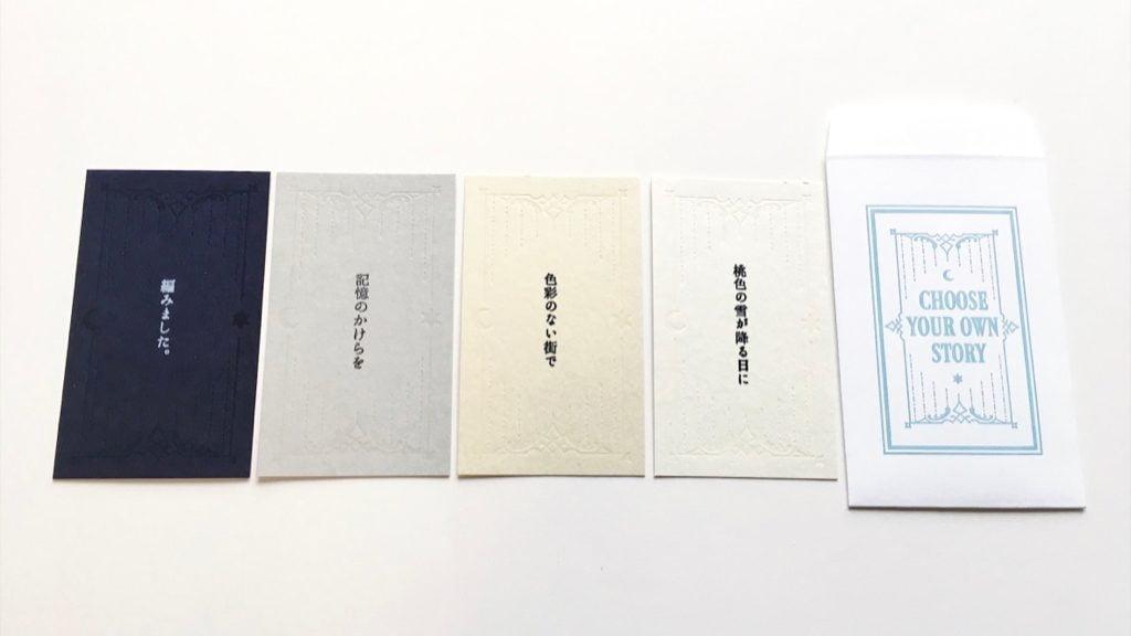 Kino.Qの小さなお話ルーレットで、手に入れた一行の物語カード