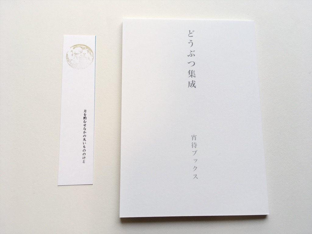 どうぶつ集成 by 宵待ブックス