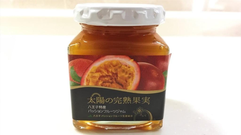 八王子特産パッションフルーツジャム太陽の完熟果実