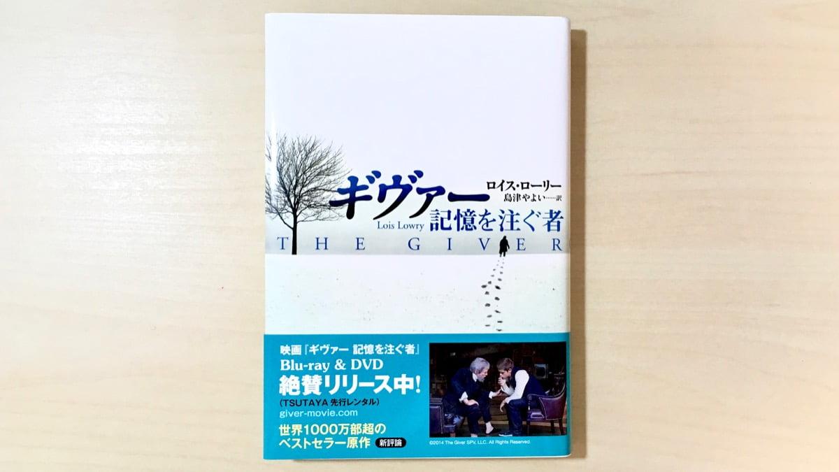 ギヴァー 記憶を注ぐ者 by ロイス・ローリー の本