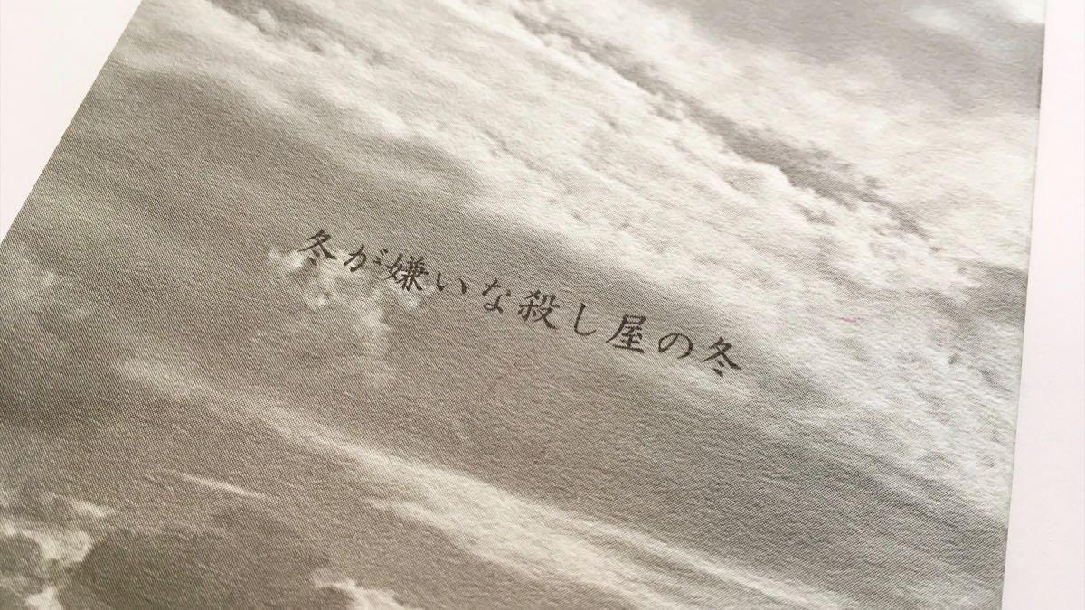 冬が嫌いな殺し屋の冬 by 白樺あじと の表紙タイトル