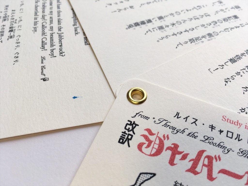 改訳ジャバーウォッキー by 結崎剛 を開いたところの寄りハトメ部分