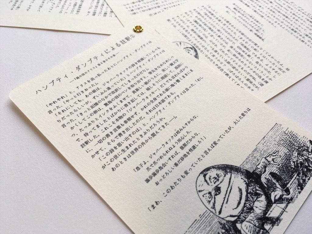 改訳ジャバーウォッキー by 結崎剛 裏面