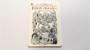 改訳ジャバーウォッキー by 結崎剛 ハトメされ、風車のように開く翻訳詩カードに一目惚れ!