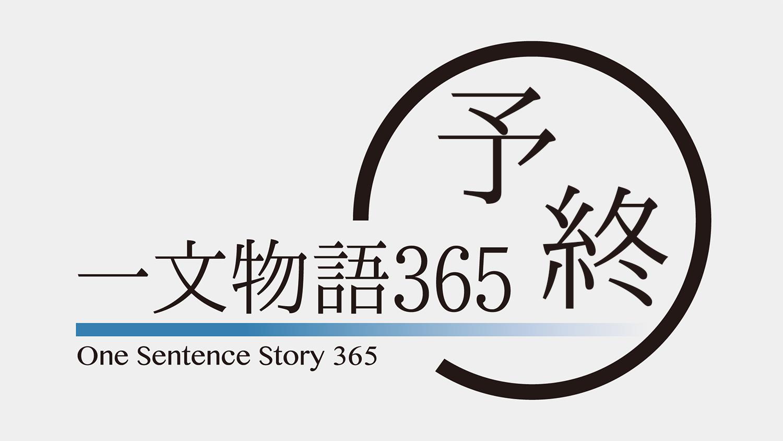 一文物語365予終