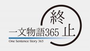 一文物語365終止
