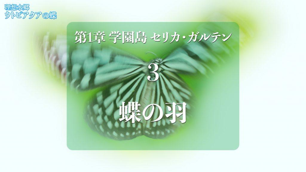 理想水郷ウトピアクアの蝶第1章学園島セリカ・ガルテン3.蝶の羽