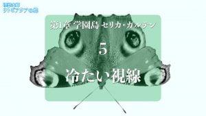 1-5.冷たい視線 [小説 理想水郷ウトピアクアの蝶]