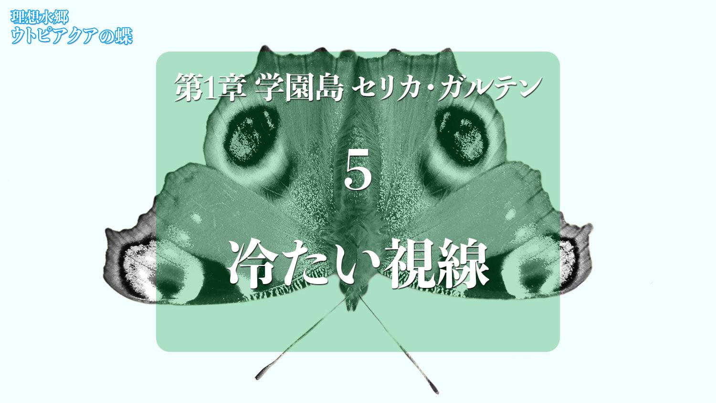 Web連載小説「理想水郷ウトピアクアの蝶」第1章セリカ・ガルテン 5.冷たい視線