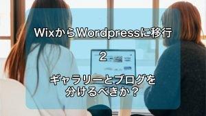 WixからWordpressに移行する相談をいただいた!2-[ギャラリーとブログを分けるべきか?]