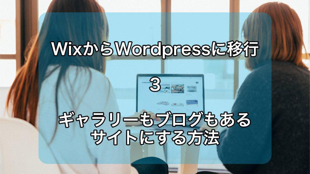 WixからWordpressに移行 3 ギャラリーもブログもあるサイトにする方法