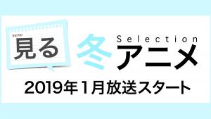 見る冬アニメ2019年1月放送スタート