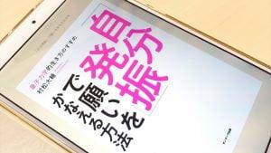 「自分発振」で願いをかなえる方法 量子力学的生き方のすすめ by 村松大輔