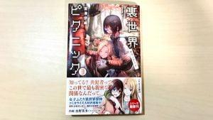 小説「裏世界ピクニック3-ヤマノケハイ」著:宮澤伊織 を読んで、主人公と相方の仲がより深まって微笑ま...