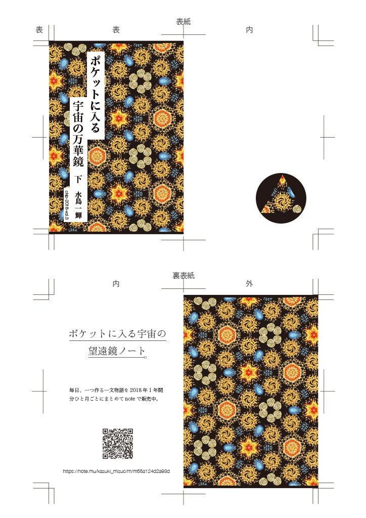 一文物語手製本「ポケットに入る宇宙の万華鏡 下」の表紙レイアウトデータ