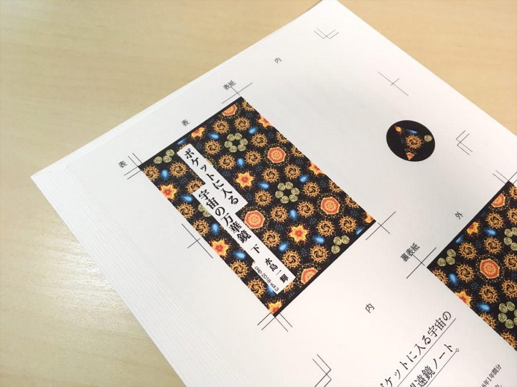 一文物語手製本「ポケットに入る宇宙の万華鏡 下」の表紙をカット