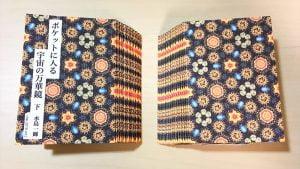 新作一文物語手製本「ポケットに入る宇宙の万華鏡 下」の表紙の量産制作-創作日誌