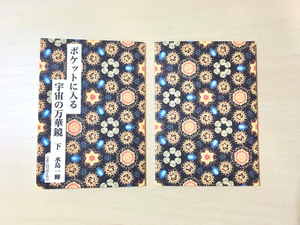 一文物語手製本「ポケットに入る宇宙の万華鏡 下」の表紙