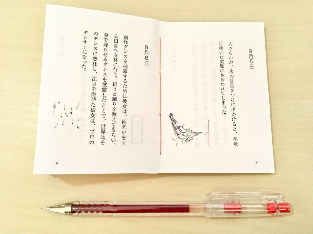 新作一文物語手製本「ポケットに入る宇宙の万華鏡 下」の本文確認用