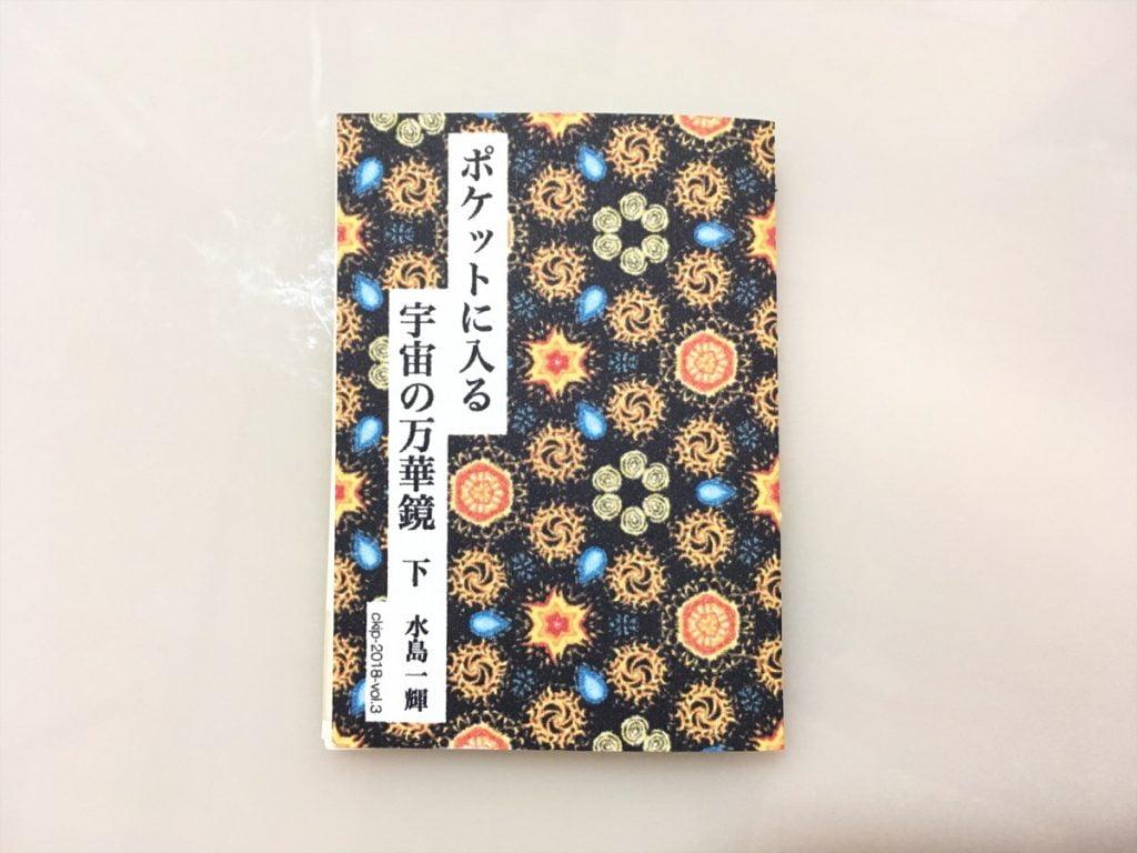 一文物語手製本「ポケットに入る宇宙の万華鏡 下」の完成した本