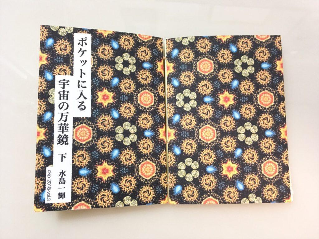 一文物語手製本「ポケットに入る宇宙の万華鏡 下」の完成した本の表紙と裏表紙