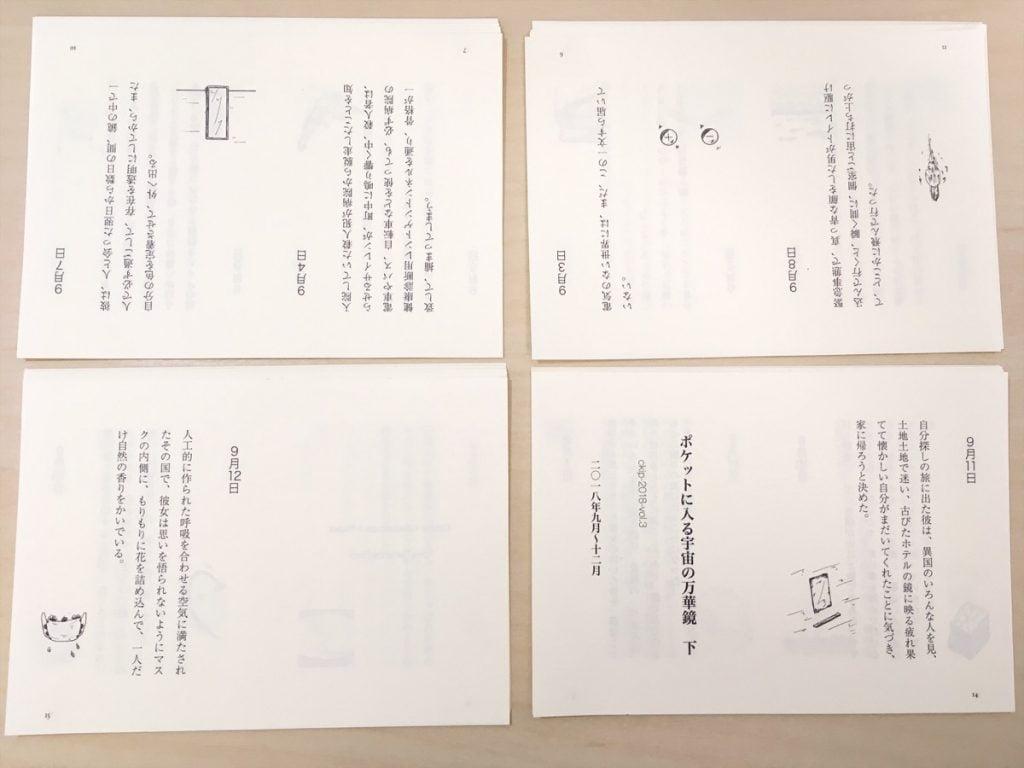 新作一文物語手製本「ポケットに入る宇宙の万華鏡 下」の本番用紙の本文をカット