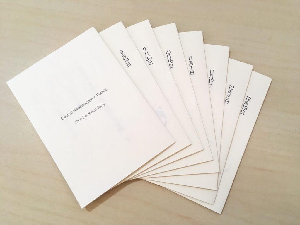 新作一文物語手製本「ポケットに入る宇宙の万華鏡 下」の本番用紙の本文を折る