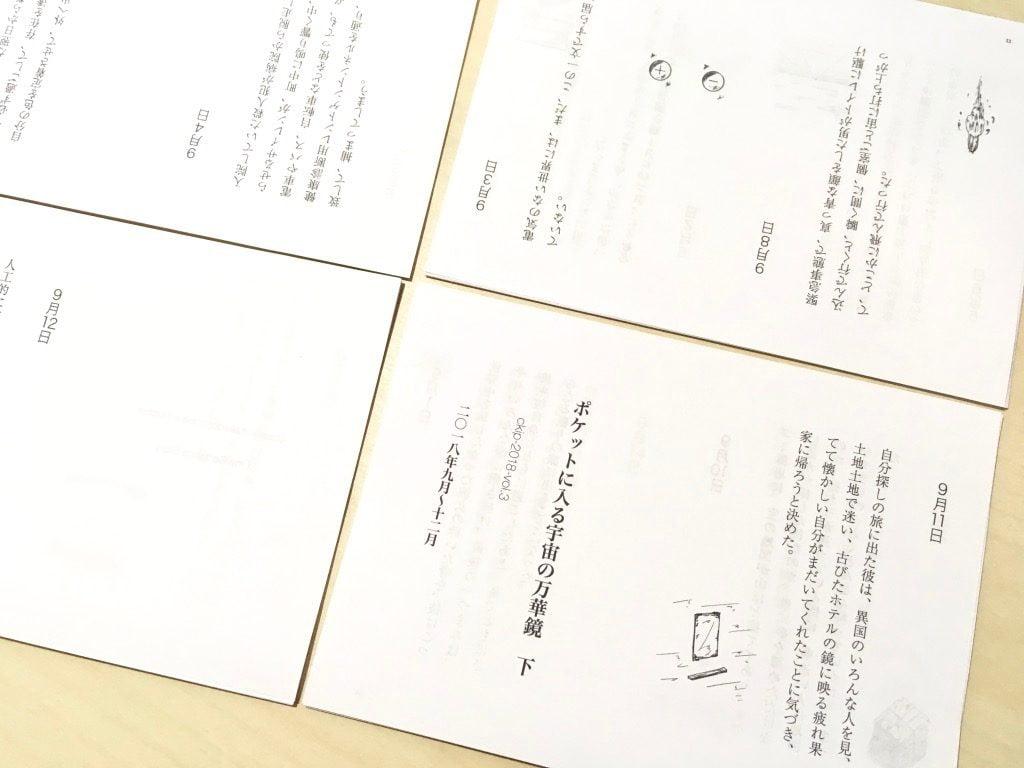 新作一文物語手製本「ポケットに入る宇宙の万華鏡 下」の確認用本文カット